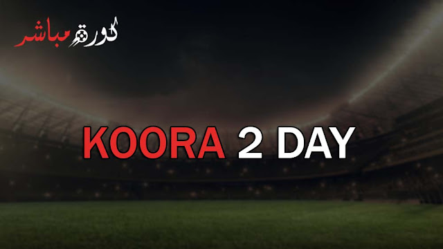 كورة 2 داي | أهم مباريات اليوم مباشر | kora2day | koora2day