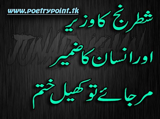 Urdu Aqwal e zareen // urdu quotes// Awqal e zareen sms // Deep words