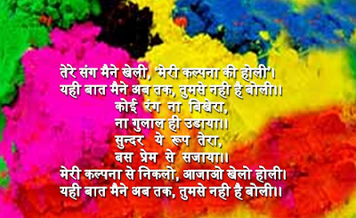 Happy Holi Shayari, Messages, Sms for Boyfriend