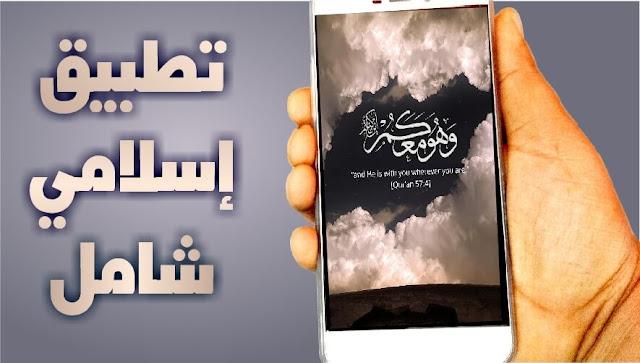 تطبيق إسلامي رائع لتحميل والإستماع للقران الكريم والدروس والأناشيد الإسلامية والأدعية والمزيد مجانا للأندرويد