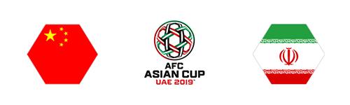 موعد مباراة الصين وايران في كأس اسيا 24-1-2019