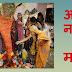 Significance Of Akshaya Navami - अक्षय नवमी का महत्व