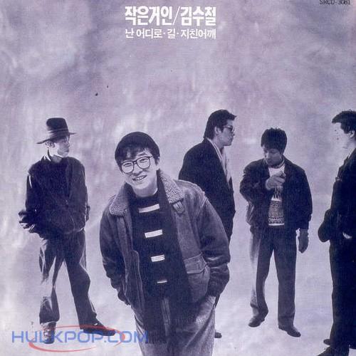 Kim Soo Chul – 작은거인 김수철