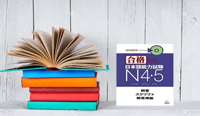 E-Book Goukaku Dekiru: Nihongo Nouryoku Shiken N4●5 (Kaitou Script - Kaitouyoushi) (Bonus Audio)