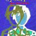 Dipu No Two (2) by Md. Jafar Iqbal