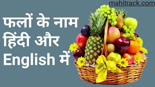 List of fruits name in hindi, fruits in hindi and english