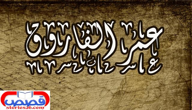 قصص الصحابه | عمر الفاروق