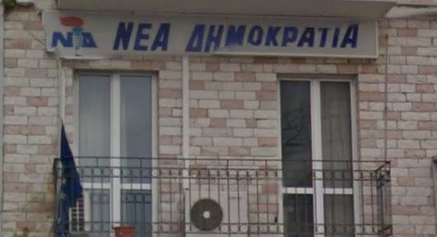 Τα αποτελέσματα των εκλογών για τα μέλη της ΝΟΔΕ ΝΔ Θεσπρωτίας
