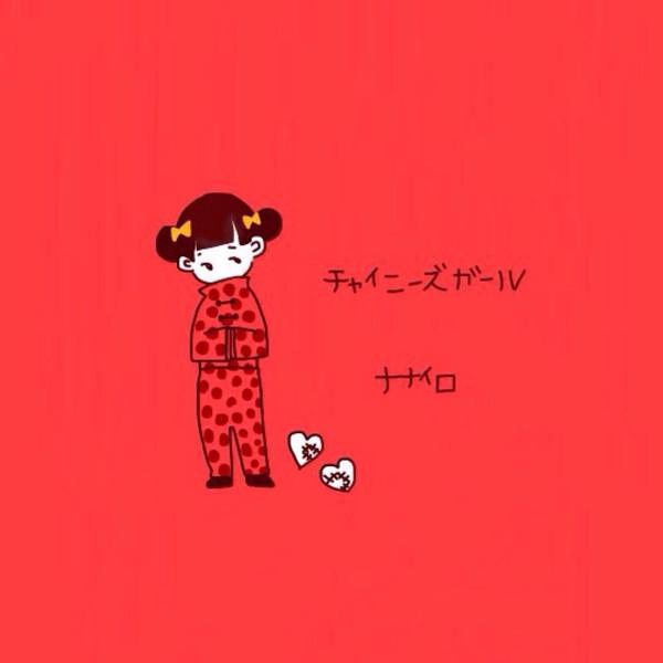 [Single] ナナイロ – チャイニーズガール (2016.04.07/MP3/RAR)