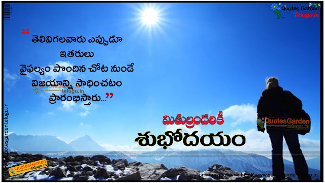 morning motivational messages in Telugu 1224