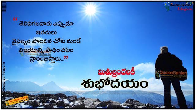 morning motivational messages in Telugu 1224