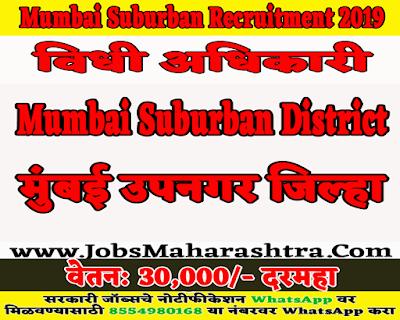 Mumbai Suburban Recruitment 2019