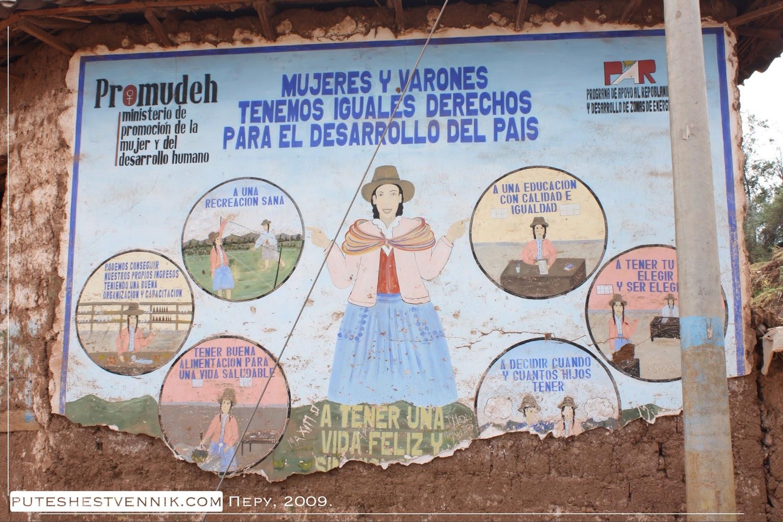 О правах женщин в Перу