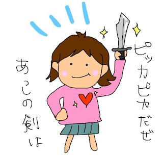 剣を磨く イラスト