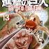 Shingeki no Kyojin: Before the Fall entra en su recta final.
