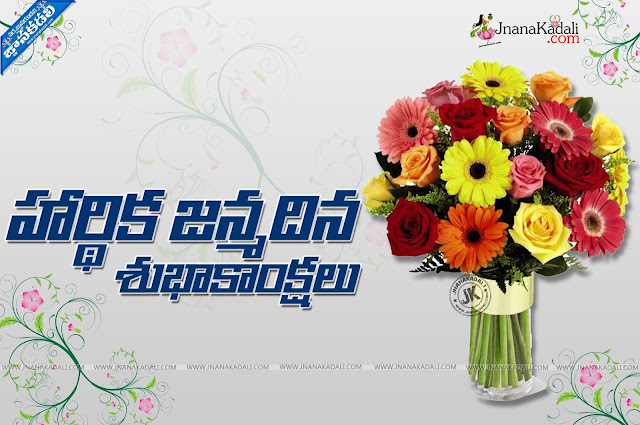 Telugu Latest Birthday Quotes and Images online, Top Telugu Birthday sms Quotes, Telugu Birthday Images for Boy friend, Telugu Birthday sms images for Best Friends, girls Telugu Birthday Quotes images, Top Telugu Birthday Wallpapers, nice Telugu Birthday Pics Free, Top Telugu Birthday Top Messages Wallpapers, Awesome Telugu Birthday Quotes Images.