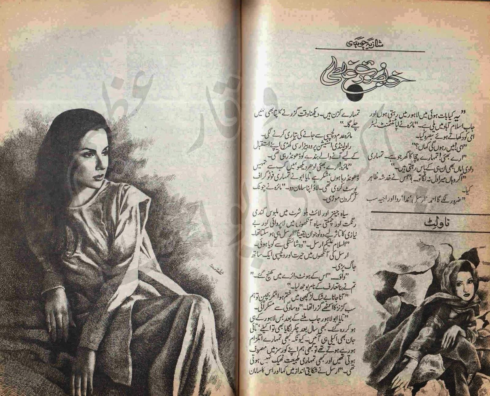 Shazia Chaudhry Novels Pdf