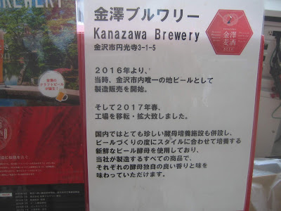 金澤麦酒のポスター