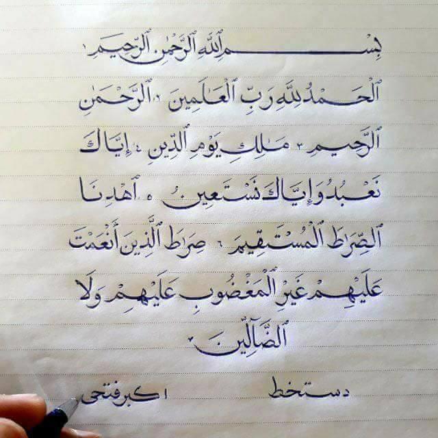 Tulisan Tangan Cantik Arab