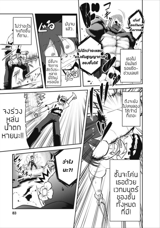 Shinka no mi - หน้า 14