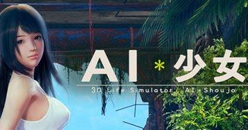AIShoujo AI Cover