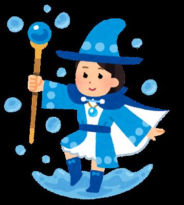 水の魔法使いのイラスト