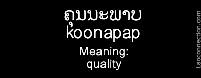 Lao Word of the Day:  Quality / ຄຸນນະພາບ - written in Lao and English