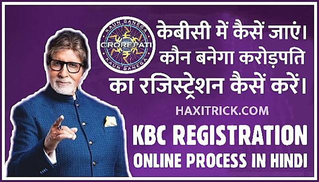 Kbc Me Kaise Jaye - KBC Registration Process in Hindi