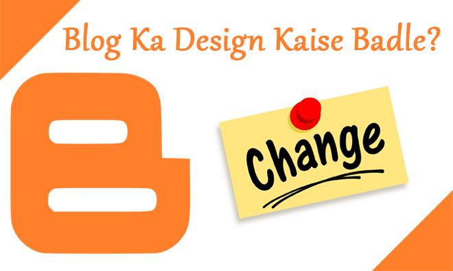 Blog Ka Design Kaise Badle - Blogging For Beginners