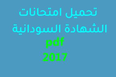 تحميل امتحانات الشهادة السودانية pdf 2017
