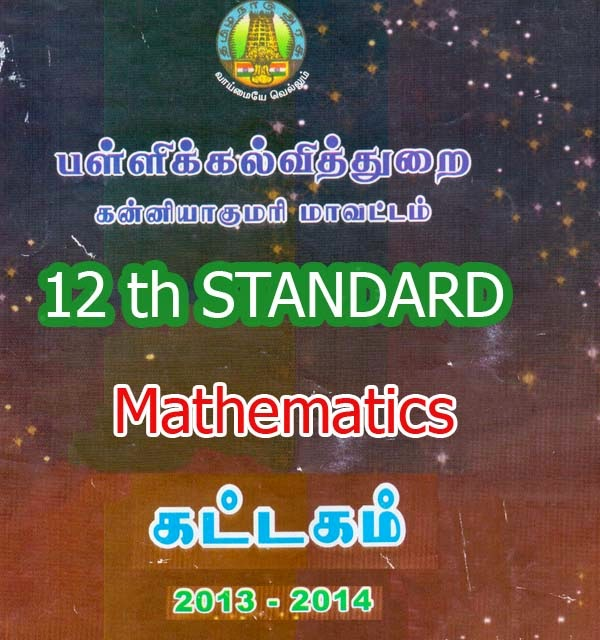 10th standard tamil book pdf free download