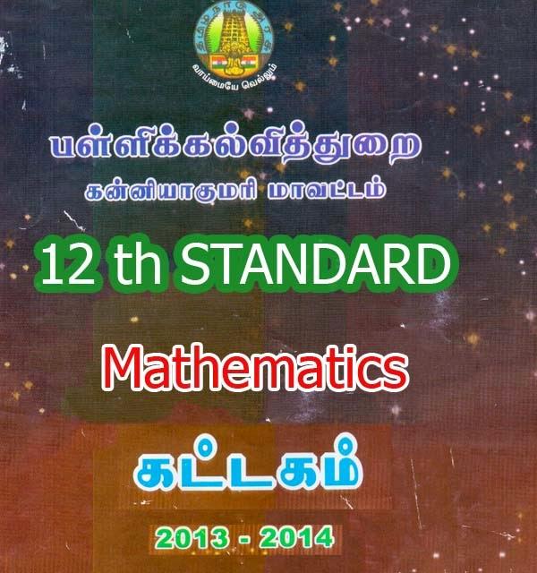 12th Maths English Medium Kattagam Book Free Download