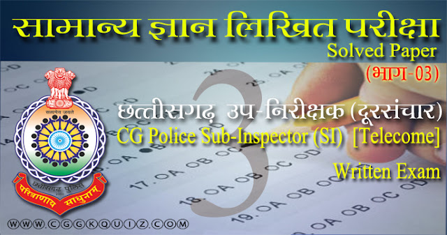 hindi objective general knowledge questions and answers hindi quiz: cgvyapam cgpolice sub-inspector (SI) written solved paper 2016. miscellaneous chhattisgarh, indian, computer, constitution gk objective questions in hindi pdf.