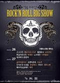 악숭 10주년 Rock'n Roll Big Show