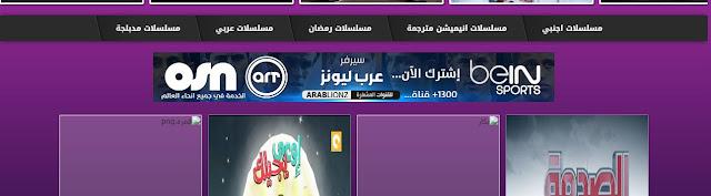 تحميل و مشاهدة المسلسلات العربية والتركية والرمضانية