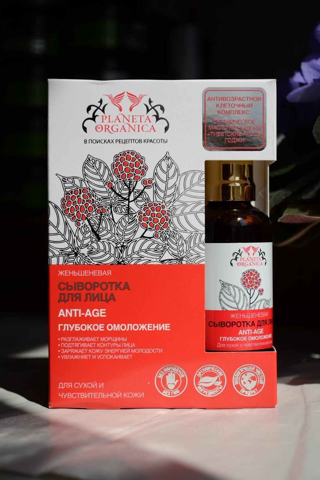 Planeta Organica, Żeń-szeniowe serum do twarzy anti age