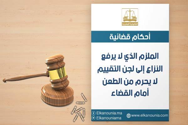 الملزم الذي لا يرفع النزاع إلى لجن التقييم لا يحرم من الطعن أمام القضاء PDF