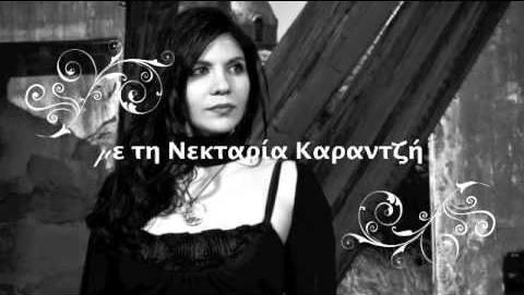 Νεκταρία Καραντζή: Η «θρησκευτική μουσική» στην Ελλάδα