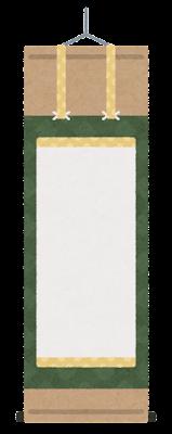 掛け軸のイラスト(大和表装)