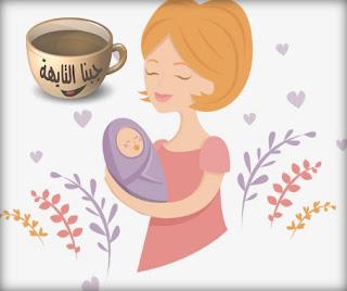 كم ينقص الوزن بعد الولادة وما هو اسرع رجيم بعد الولادة القيصرية والطبيعية