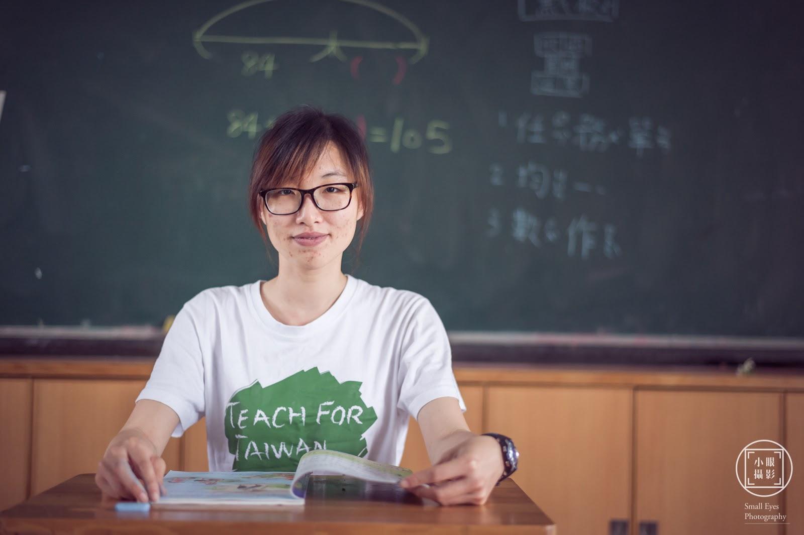婚攝,小眼攝影,婚禮紀實,婚禮紀錄,婚紗,國內婚紗,海外婚紗,寫真,企業形象,形象照,形象拍攝,人像攝影,人像照,人像拍攝,Teach For Taiwan,TFT,為台灣而教,第一屆,偏鄉教師