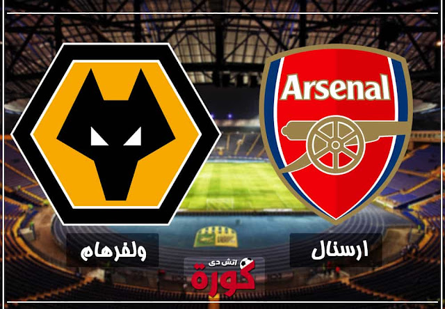 arsenal-vs-wolverhampton