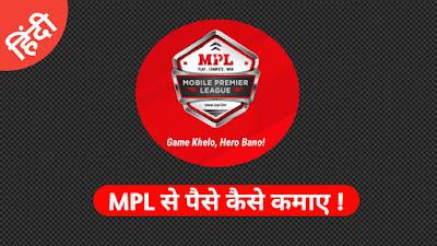 Earn Paytm Cash Form MPL,techly360,rohitbaidya