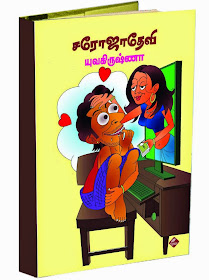 Image result for சரோஜாதேவி செக்ஸ் புத்தகம்
