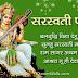 {{2017}}* Basant Panchami Wishes Whatsapp Status, Shayari Images