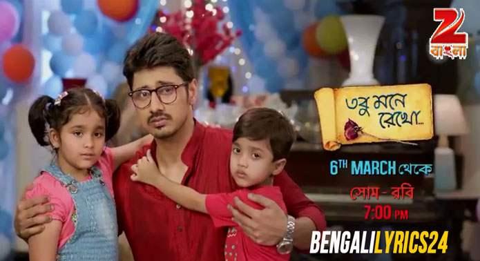 Tobu Mone Rekho, Zee Bangla, Bengali serial