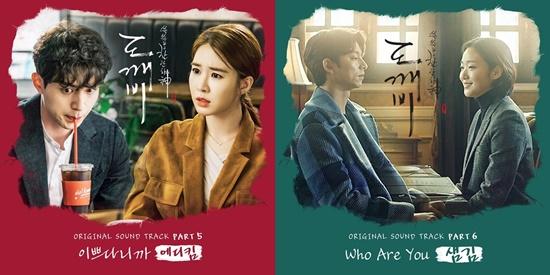 《鬼怪》OST本周公開兩首新曲目 讓觀眾大飽耳福