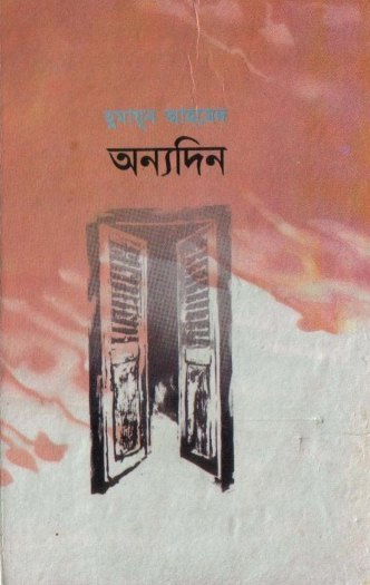 Anyodin By Humayun Ahmed - Humayun Ahmed Books Pdf