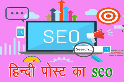 HINDI BLOG POST KA SEO KAISE KARE