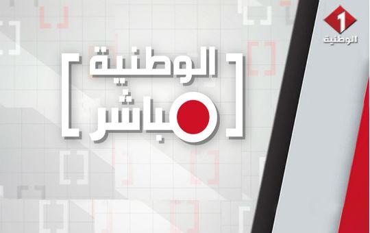 الوطنية 1 التلفزة التونسية بث مباشر